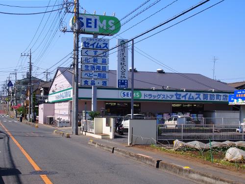 セイムス諏訪町店