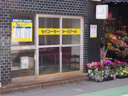 鶴瀬駅東口