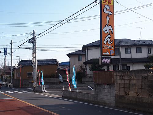 くらづくり富士見水子店