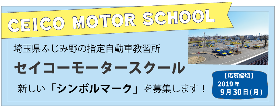 セイコーモータースクールのシンボルマークを募集します。